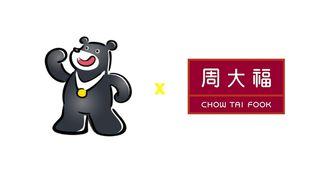 有夠鬧!香港品牌都要參一腳,最強周邊是周大福 x 世大運的「福星寶寶」