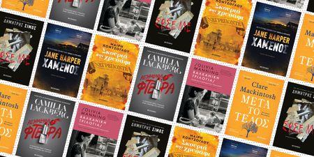 5+1 δυνατά βιβλία που θα πάρουμε μαζί μας στις διακοπές