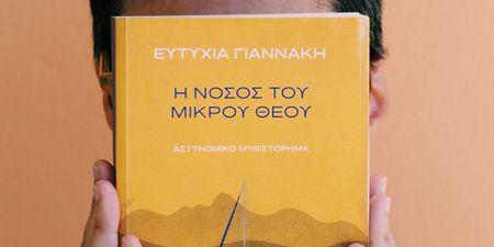 Η συγγραφέας Ευτυχία Γιαννάκη μιλά στο ELLE  για το μυστήριο του εσωτερικού μας βυθού