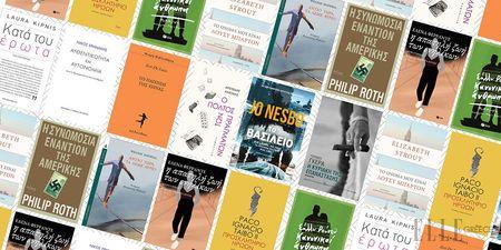 12 υπέροχα βιβλία για τον Οκτώβριο