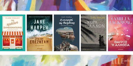 5 βιβλία που θα μας κρατήσουν την καλύτερη συντροφιά στις διακοπές