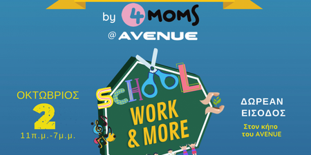School Work & More: Το 4moms.gr και το AVENUEMall προσκαλούν γονείς και παιδιά στην πιο δημιουργική εκδήλωση της χρονιάς