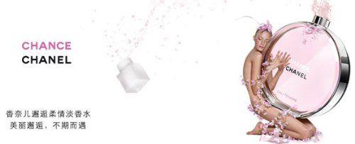 photo Wallpaper of Chanel-Chanel Chance Eau Tendre Vapo, 50 Ml-