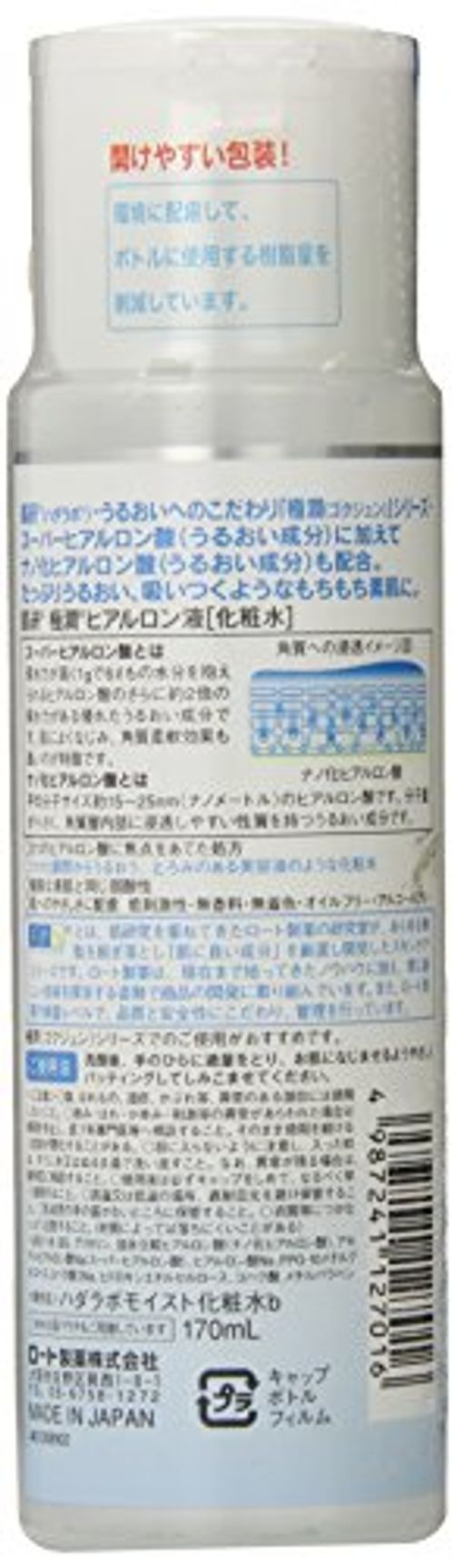 photo Wallpaper of Hada Labo-Hada Labo Rohto Hadalabo Gokujun Hyaluronic Lotion Moist, 5.7 Fl. Oz.-