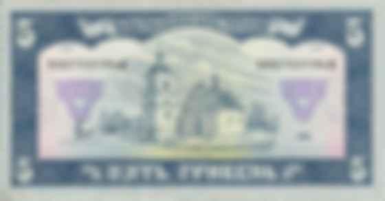 Купюра номиналом 5 грн образца 1992 года. Фото: НБУ