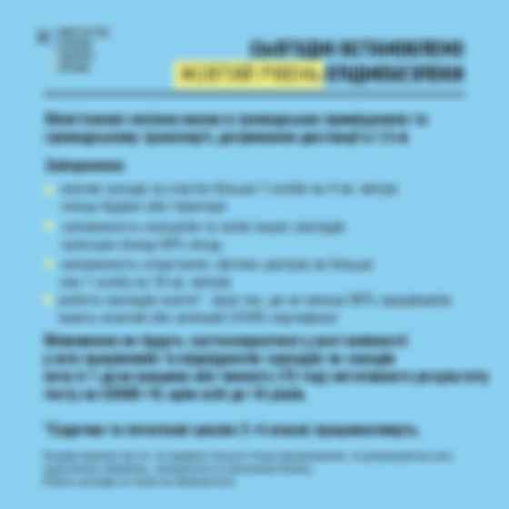 Правила карантину в «жовтій» зоні. Інфографіка: МОЗ