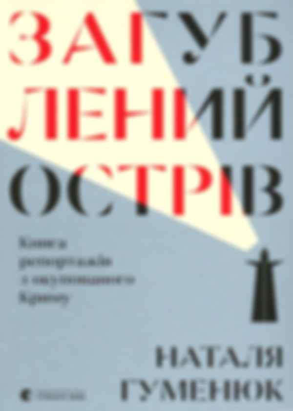 «Потерянный остров», Наталья Гуменюк