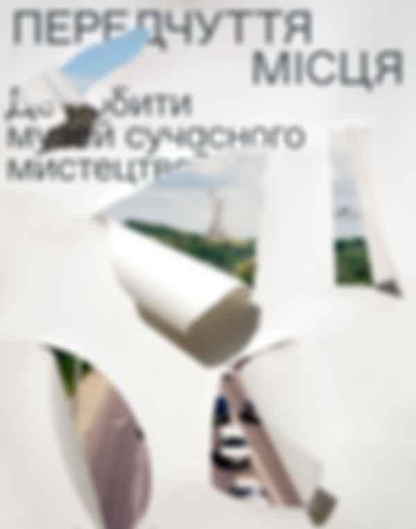 Афиша события от украинской художницы Маши Ревы. Фото: «Музей современного искусства»
