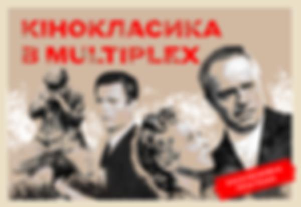 Multiplex запускає ексклюзивний проєкт «Кінокласика». Фото: Multiplex
