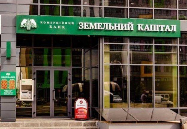 Активы банка «Земельный капитал» продадут на аукционах. Фото: Finclub