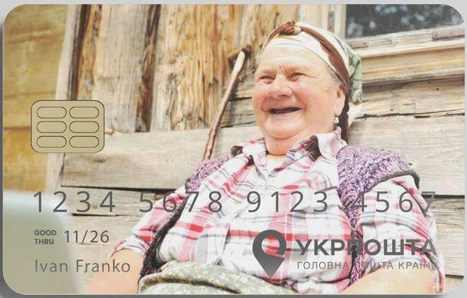 Зачем «Укрпочта» покупает банк. Фото: FB / Игорь Смелянский
