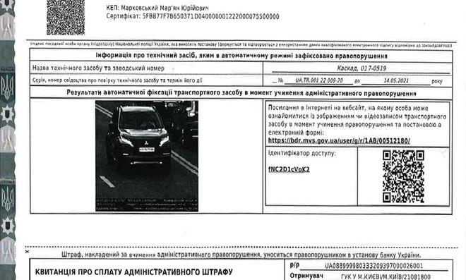 Як виявити підроблені постанови про адмінправопорушення. Фото: Сергій Суховський