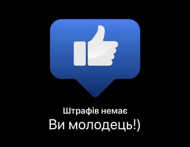 В Україні запрацювали одразу чотири нові застосунки з оплати штрафів. Скан: МВС