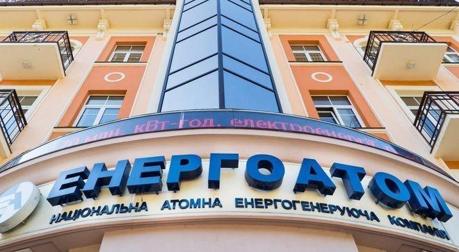 Кабмин назначил служебное расследование в отношении главы «Энергоатома». Фото: «Энергоатом»