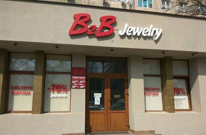 Правоохоронці обшукали піраміду B2B Jewelry і закрили магазини. Фото: Facebook компанії
