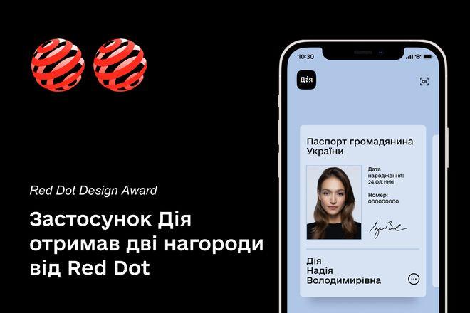 Дія перемогла у двох номінаціях дизайну Red Dot Design Award. Фото: FB / Михайла Федорова