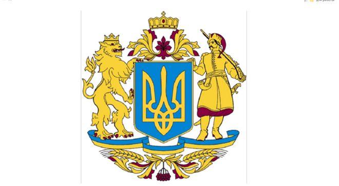 Великий Державний герб України. Фото: rada.gov.ua