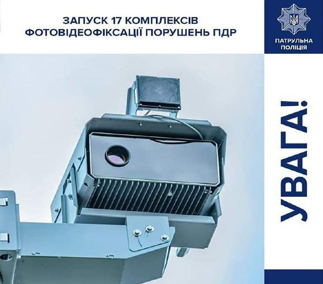 Новые камеры автофиксации в Украине: карта, адреса и ограничение скорости. Фото: МВД