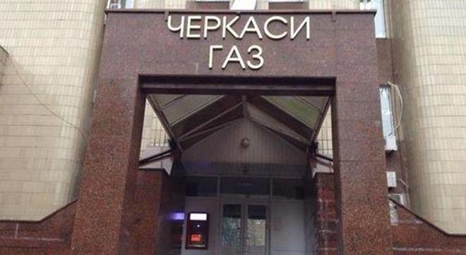 РНБО вирішила відновити контроль держави над «Черкасигазом». Фото: vikka.ua