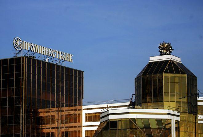 НБУ визнав російський Промінвестбанк проблемним. Фото: УНІАН