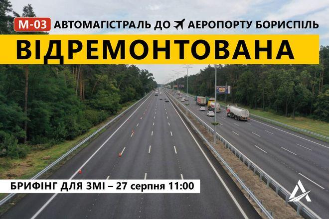 Интеллектуальная автоматизированная система на трассе Киев – Борисполь. Фото: «Укравтодор»