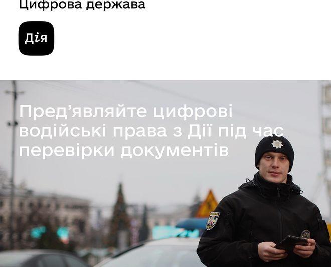 Водителя пытались оштрафовать за права в приложении «Дія». Фото: diia.gov.ua