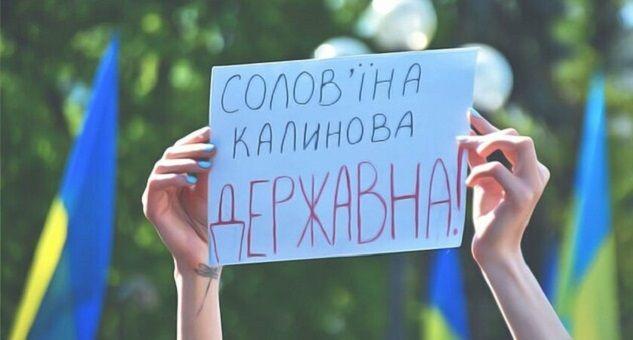 В Секретариат уполномоченного по языку поступило 2 615 обращений и жалоб от граждан. Фото: ZN.ua