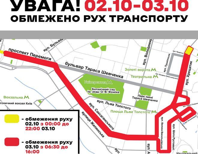 Карта та список вулиць, які перекриють через напівмарафон 2 — 3 жовтня. Карта: kyivcity