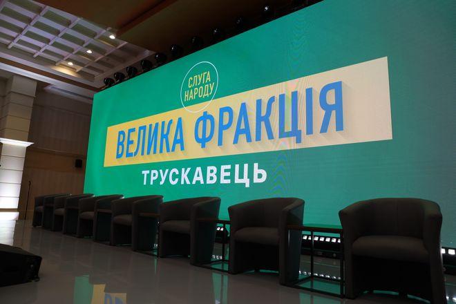 «Слуги народа» в Трускавце обсуждают план трансформации Украины. Фото: sluga-narodu.com