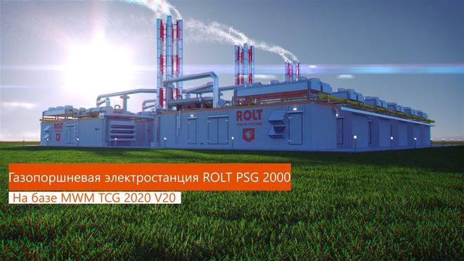 Кабмін спростив умови будівництва газових електростанцій. Скриншот: youtube.com