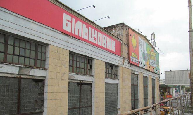 «Більшовик» готовий до приватизаційного аукціону — Фонд держмайна. Фото: «СтройОбзор»