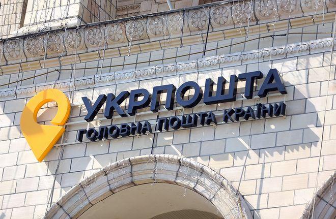 «Укрпочта» с декабря повысит тарифы. Фото: flickr.com/ukrposhta