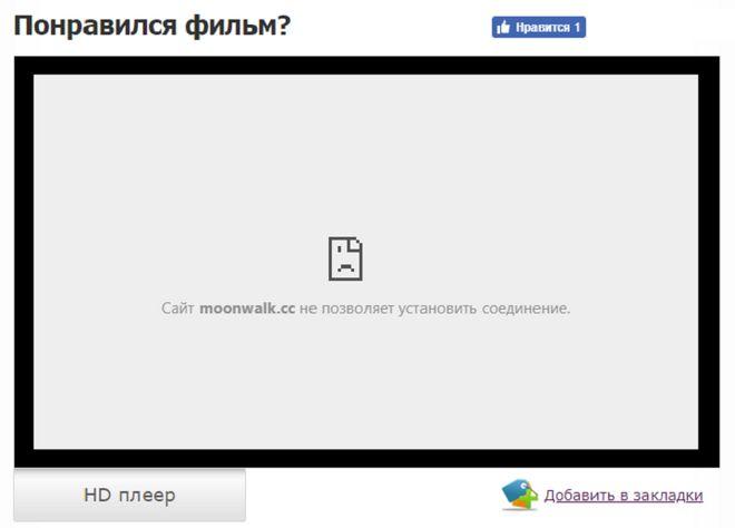 Скріншот плеєра одного з піратських онлайн-кінотеатрів