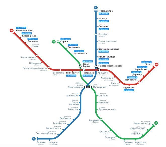 Сейчас 4G-интернет доступен на 15 из 46 станций киевского метро. Фото: «Киевстар»