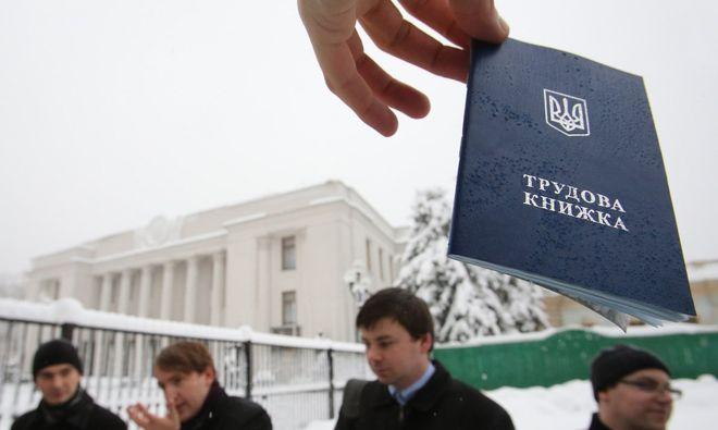 Рада одобрила введение электронных трудовых книжек. Фото: УНИАН