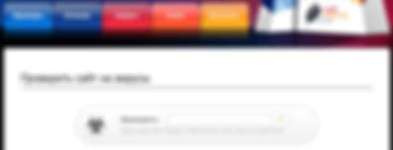 Антивирус Alarm онлайн проверка заражения сайта
